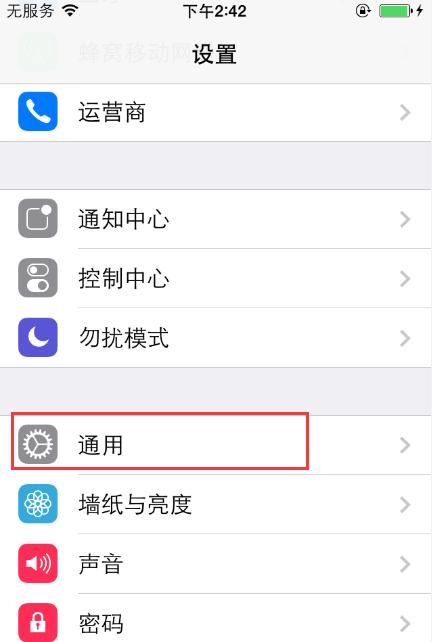 iPhone手机要不要重置?如何重置