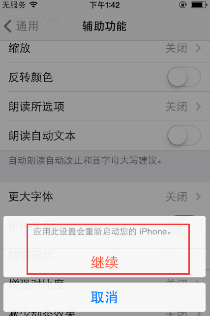 你不一定知道的几个iPhone设置小技巧