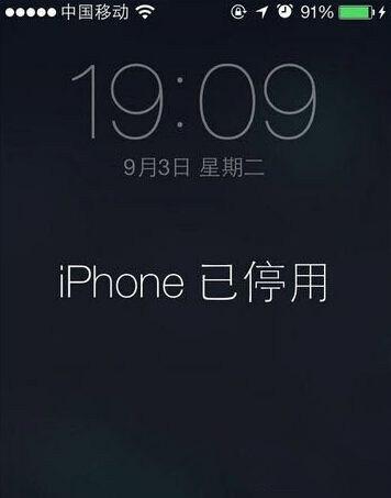iPhone5s已停用怎么办?如何设置