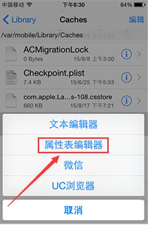 想让iPhone4s快如飞  降级iOS7、iOS6不是唯一办法
