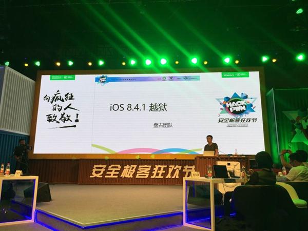 国人威武,iOS8.4.1越狱现场破解