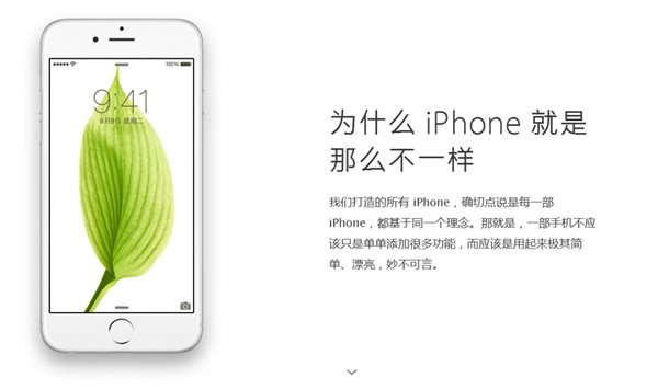 iPhone6s/6s Plus将至,苹果官网开新专区