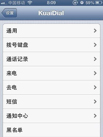 iPhone4s降级6.1.3接电话滑动不灵敏解决方法