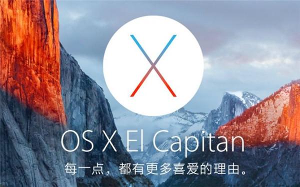 OS X 10.11的主要挑战:0-day漏洞是之一