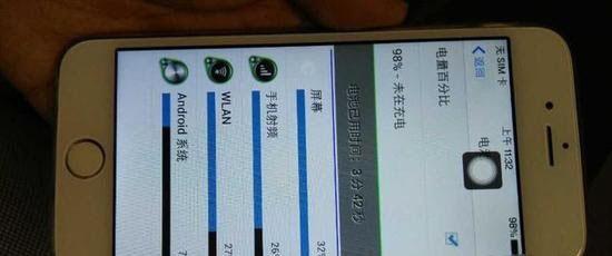 男子2600元买苹果iPhone6,开机后崩溃