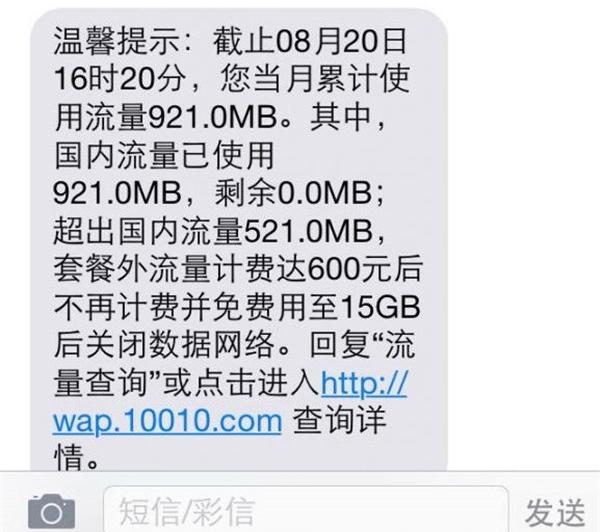 iPhone 6如何防止手机应用偷流量?