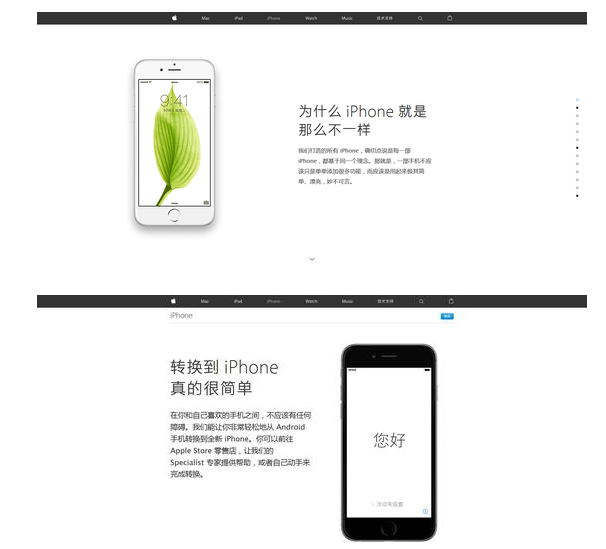 为什么iPhone跟其他手机不一样?