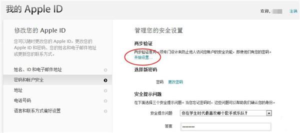 如何保护Apple ID:开启两步认证很有必要
