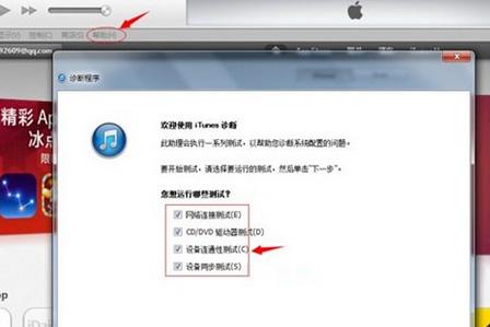 iTunes无法识别iPhone怎么办?解决办法