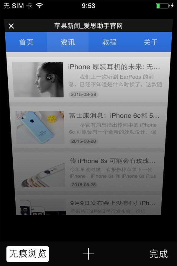 隐私很重要!八招提升iPhone安全度