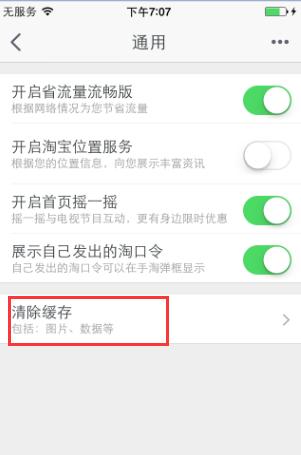 如何给iPhone手机清理内存垃圾
