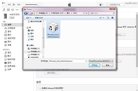 iOS版本太低安装不了微信怎么办