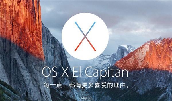 苹果发布 El Capitan 第八个测试版,第六个公测版