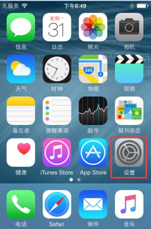 App store下载很慢怎么解决