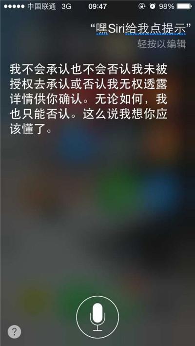 跟Siri对话    Siri你真是太幽默了