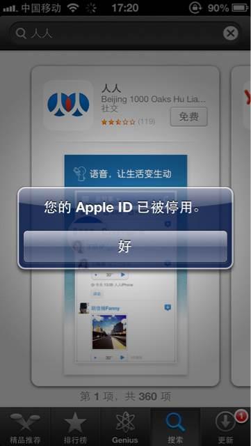 """遇到""""您的Apple ID已被停用""""怎么办"""