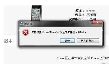 发生未知错误3194怎么办?iOS恢复出错教程