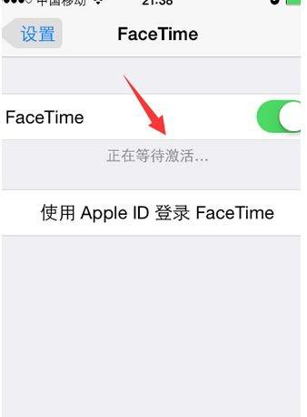 iPhone手机怎么激活facetime