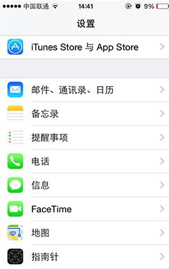 iPhone手机如何开启和关闭应用自动更新