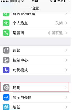 查看iOS设备无线局域网地址教程
