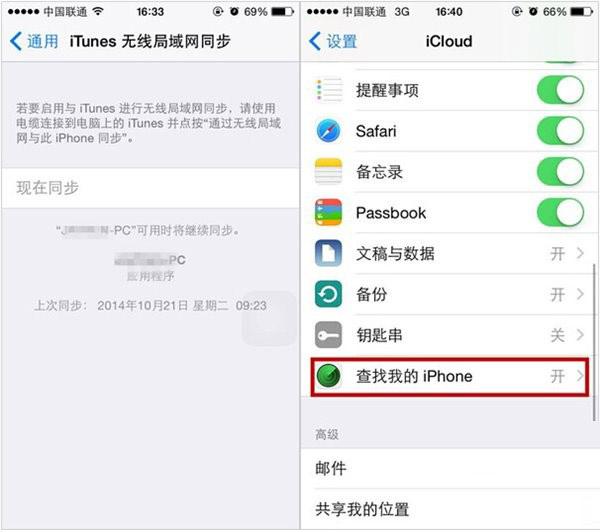 买苹果iPhone6s钱不够怎么办
