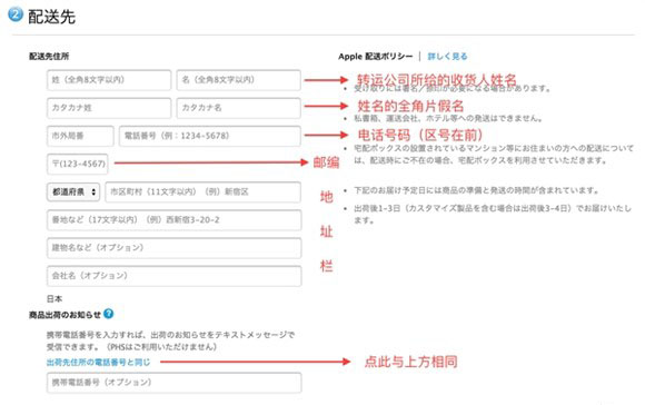 国行、港版和美版都没抢到?  苹果日本官网购买教程