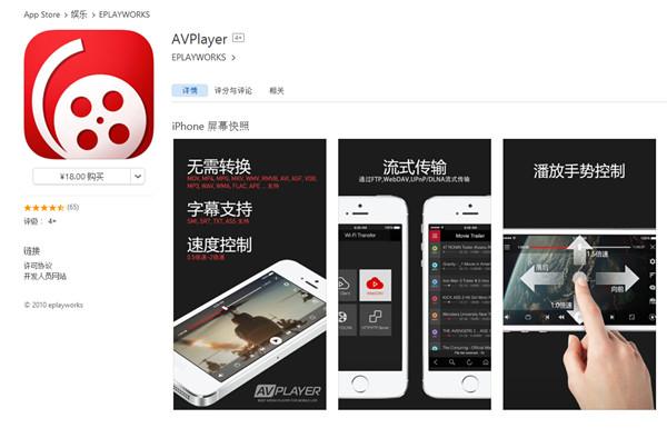良心推荐!iOS端的视频播放应用