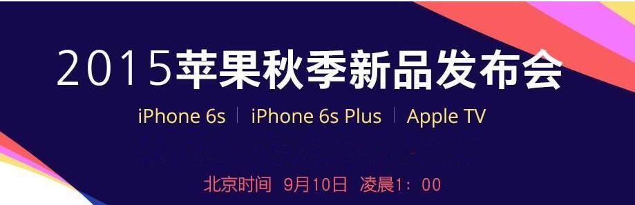 2015苹果发布会视频直播地址