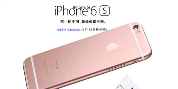 iPhone 6s规格详解,看看到底更新了什么?