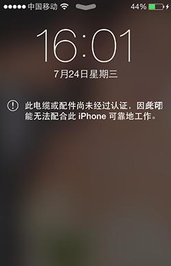 "iPhone出现""此电缆或配件尚未经过认证""怎么办"
