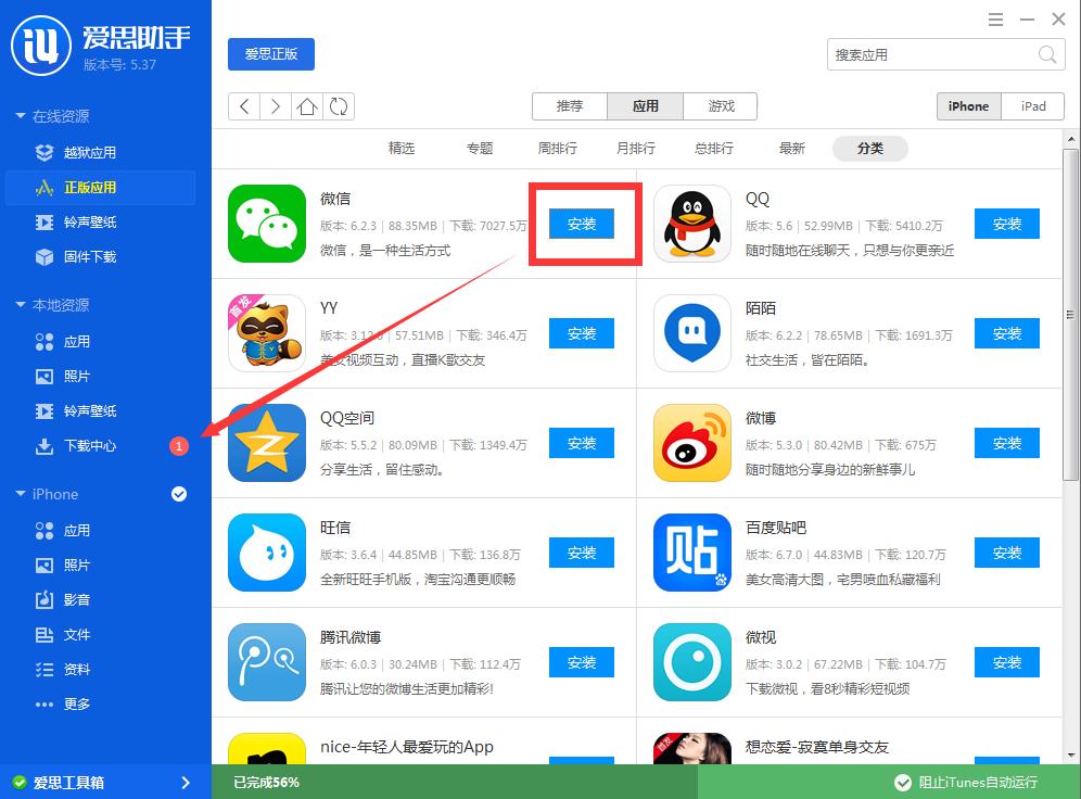 iPhone6s / Plus怎么下载安装APP?