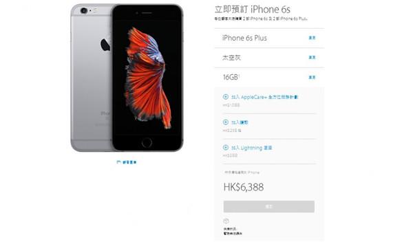港版iPhone6s已经断货 国行版仍有库存