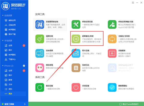 如何降级至iOS9GM版 降级教程