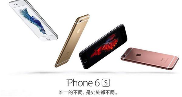 警惕!iPhone 6s 骗局已出现