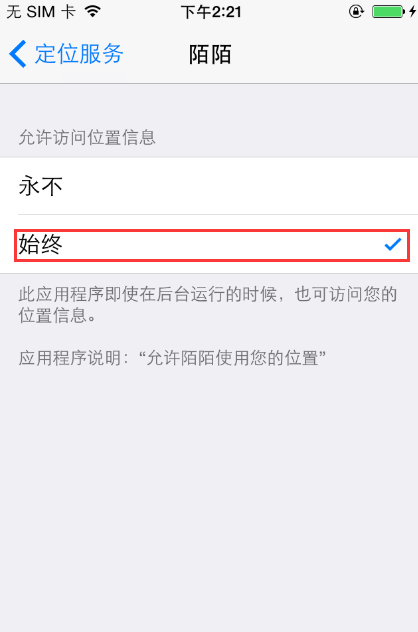 iPhone 6s/6s Plus定位不到位置怎么办