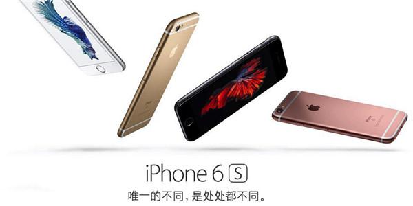 若非中国 iPhone 6s 预订情况将惨不忍睹