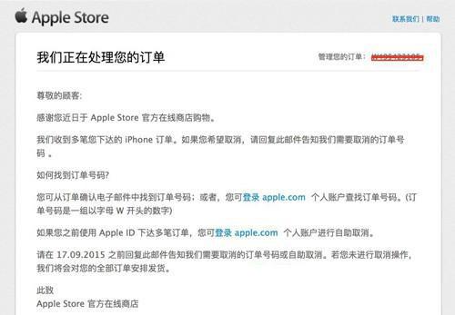 预订iPhone6s重复扣款怎么办?如何取消