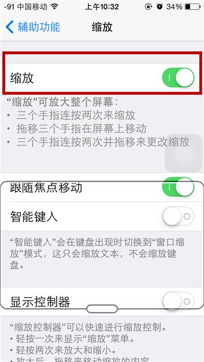 打开iPhone夜间模式教程