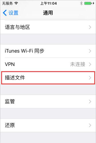 iOS 9下载应用提示未信任打不开怎么办