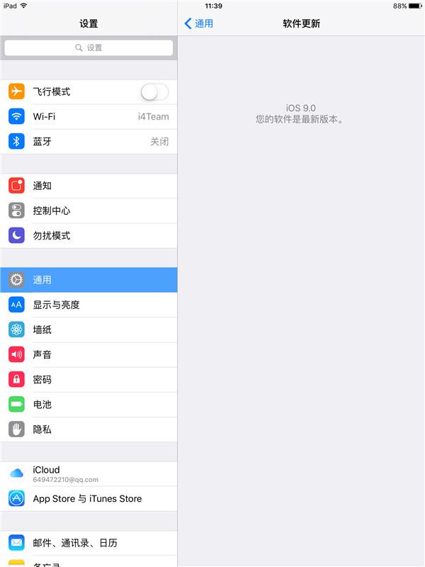 犹豫不决?爱思带你体验iOS 9