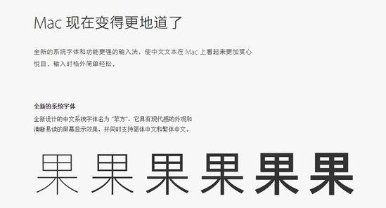 苹方/华文黑体你更钟情谁?
