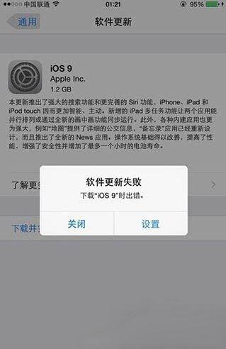iOS9更新失败解决方法介绍