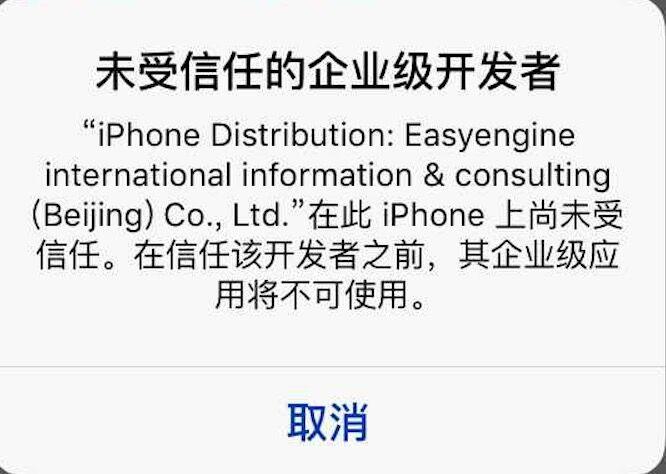 升级iOS9之后无法安装App怎么办