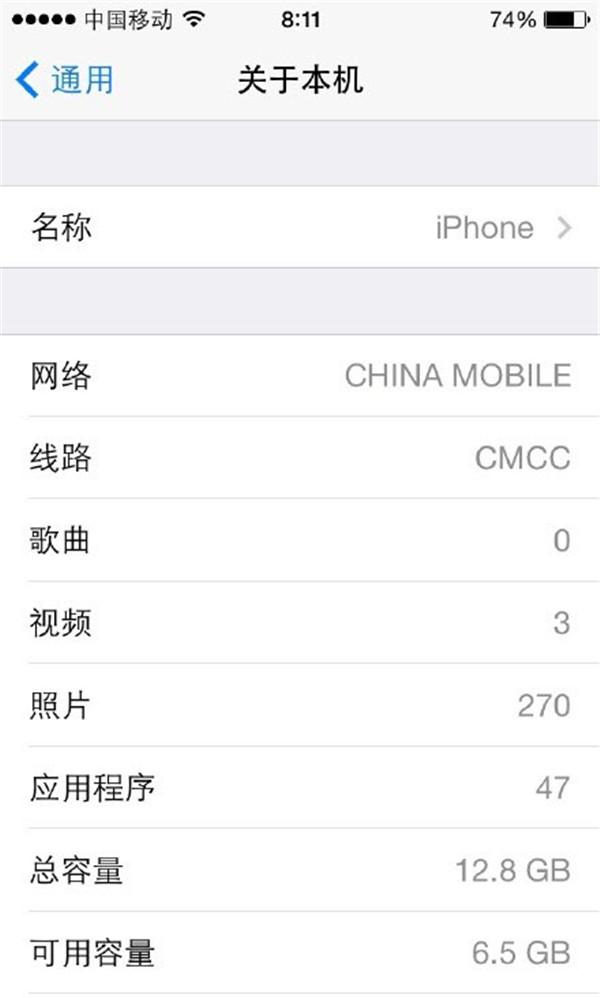 iOS7.1.2-iOS9升级包仅1.2KB?