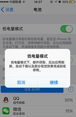 如何开启iOS9省电模式