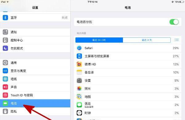 怎么打开iOS 9低电量模式
