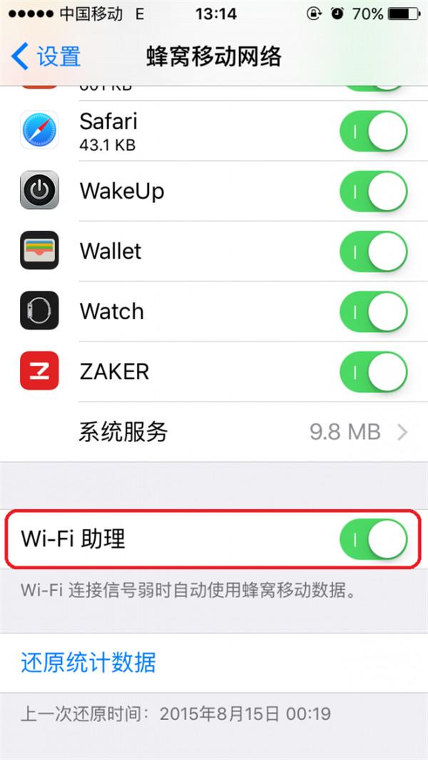 """如何使用iOS 9的""""WiFi 助理"""""""