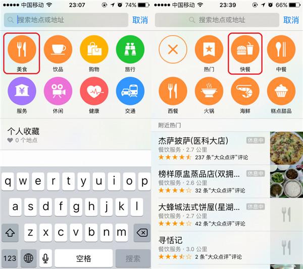 带你玩转iOS 9新版地图