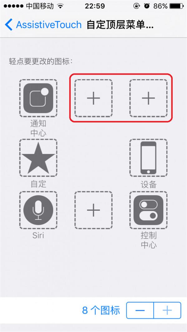 如何使用iOS 9的小圆点自定义