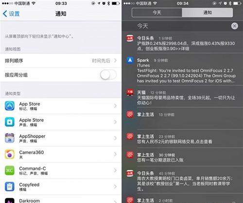 iOS9如何更改通知中心删除模式